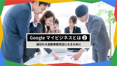 MEO対策は自分でできる!~Googleマイビジネス登録編~
