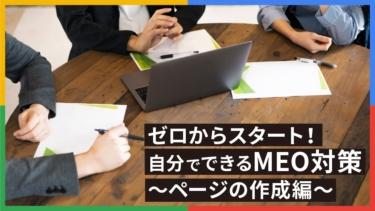 MEO対策は自分でできる!~Googleマイビジネスページ作成編~