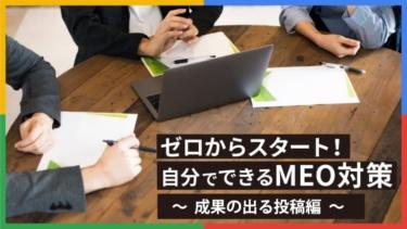 MEO対策は自分でできる! ~Googleマイビジネスページ 投稿編~